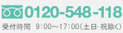電話番号0120-548-118