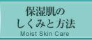 保湿肌のしくみと方法
