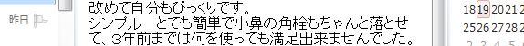 高田さまの声