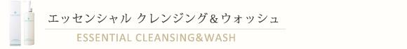 エッセンシャル クレンジング&ウォッシュ